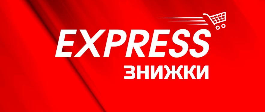 Express знижки!