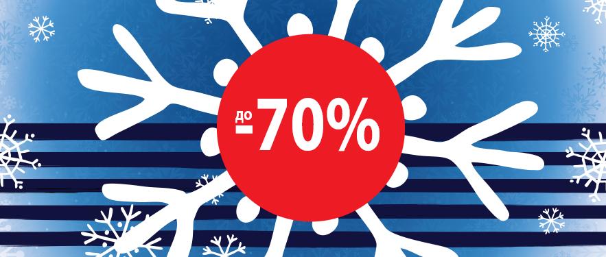 Зимовий розпродаж в розпалі: