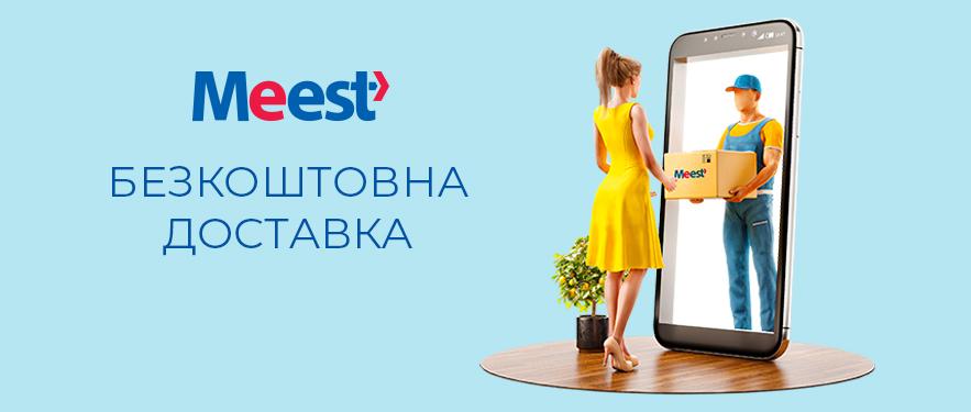 Безкоштовна доставка Meest Express